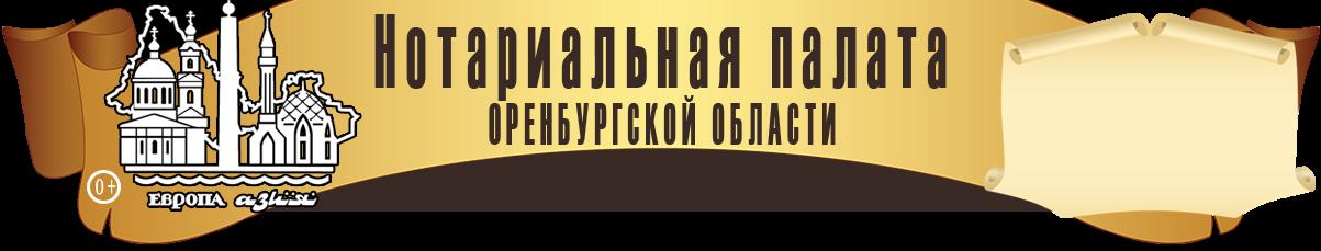 Нотариальная палата Оренбургской области